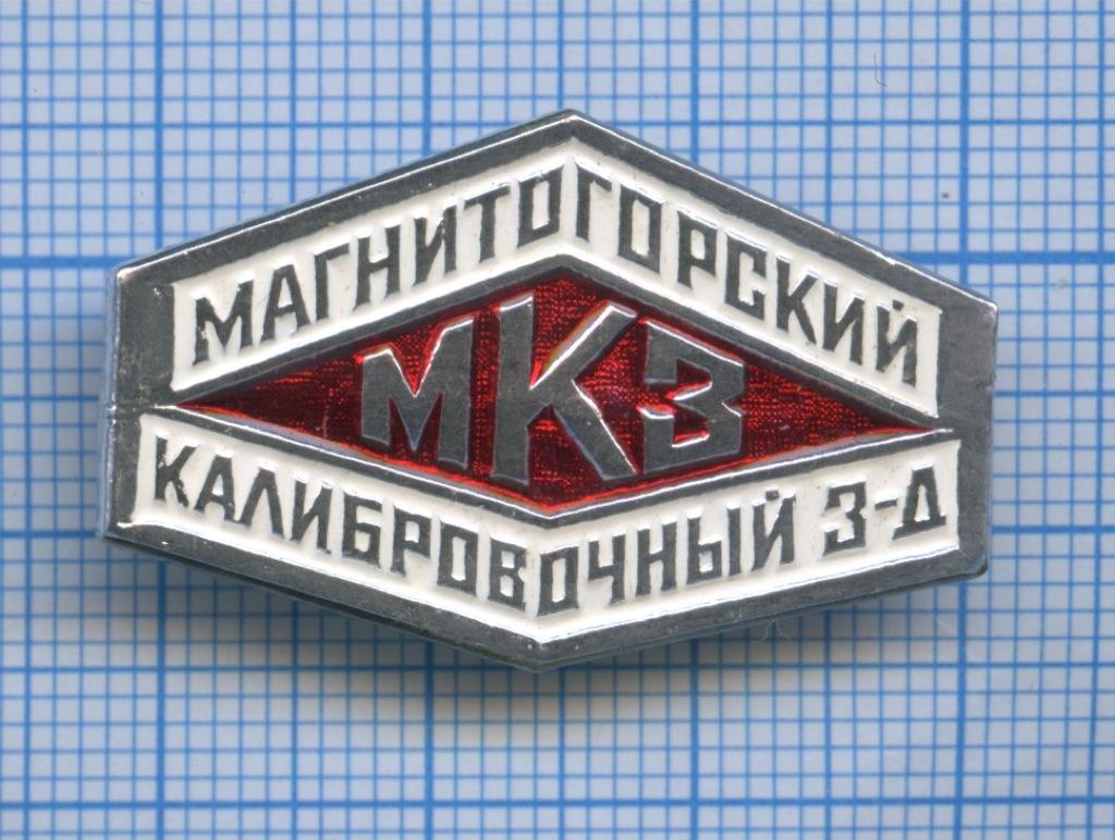 Знак «Магнитогорский калибровочный завод «МКЗ» (СССР)