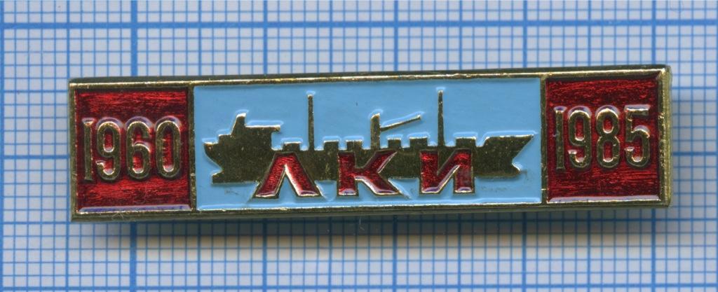 Знак «25 лет ЛКИ» (СССР)