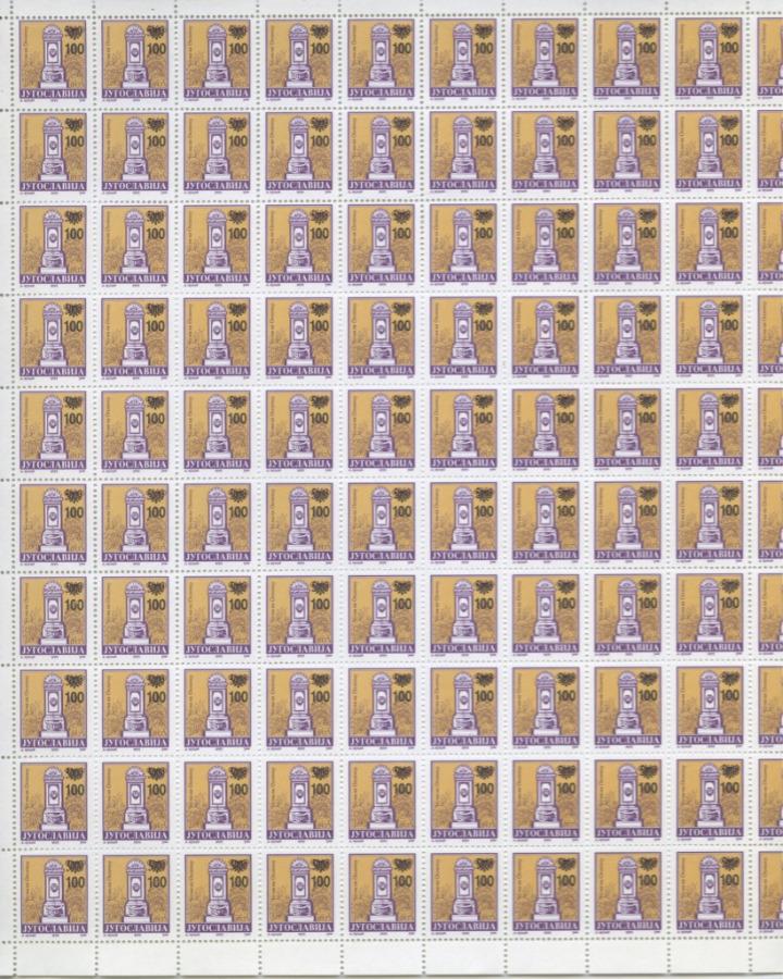 Набор почтовых марок (Югославия)