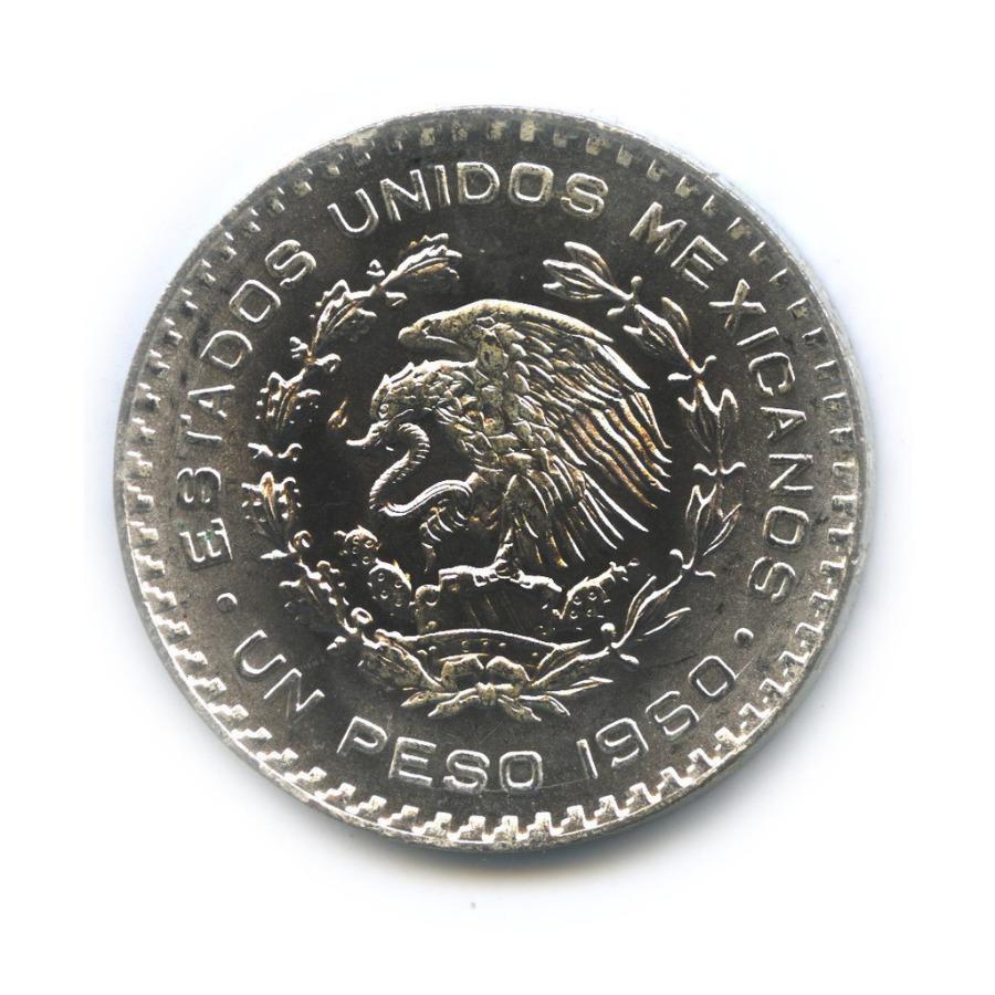 1 песо 1960 года (Мексика)