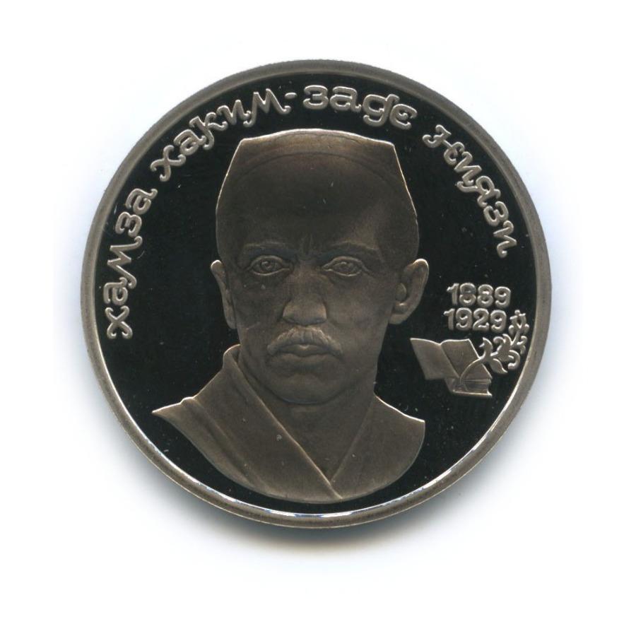 1 рубль — 100 лет содня рождения Хамзы Хакимзаде Ниязи 1989 года (СССР)