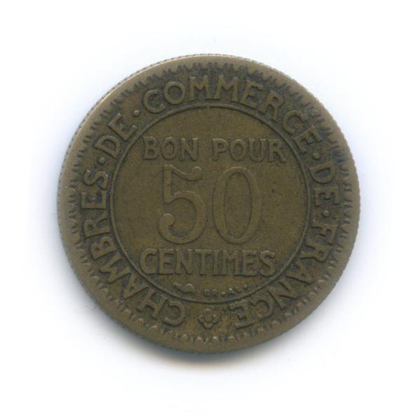 50 сантимов 1922 года (Франция)