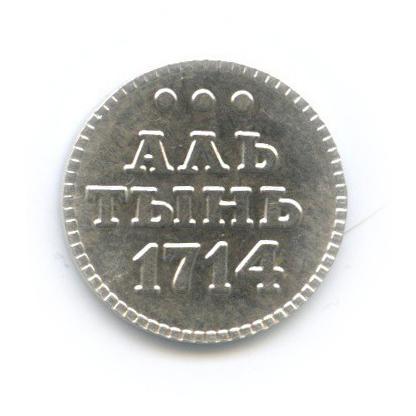 Жетон водочный «Алтын 1714» (серебро 999 пробы) 2012 года НРГ (Россия)