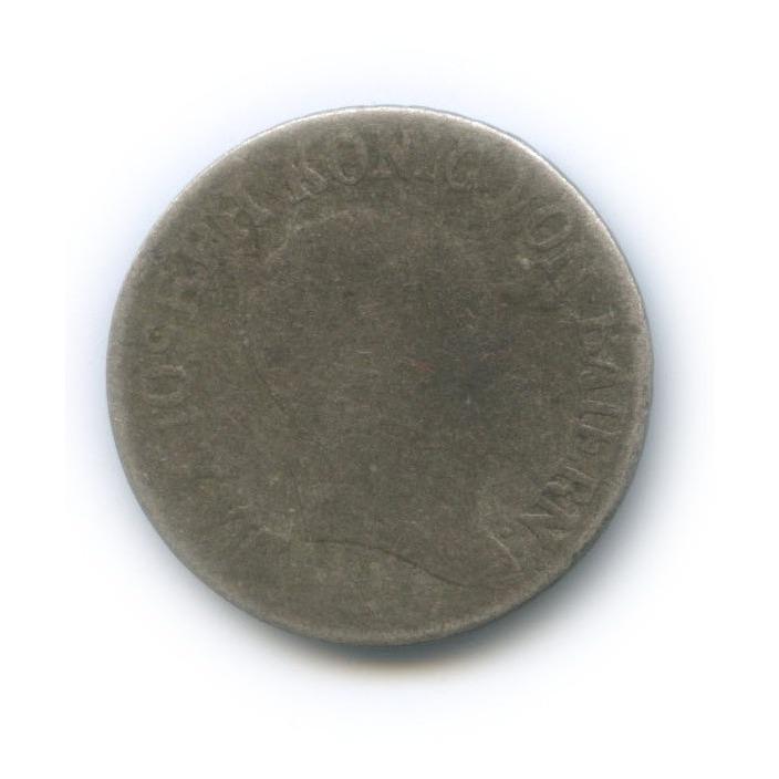 6 крейцеров - Максимиллиан IV (Бавария) 1811 года (Германия)