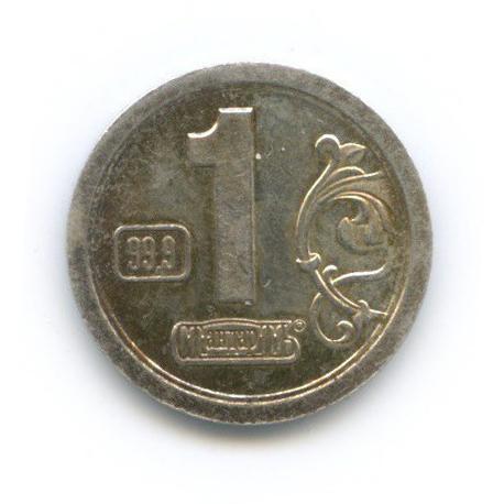 Жетон водочный «Герб» (серебро 999 пробы) СПМД (Россия)
