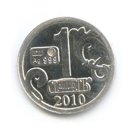 Жетон водочный «Лефорт Ф. Я.» (серебро 999 пробы) 2010 года ЛРШФ (Россия)