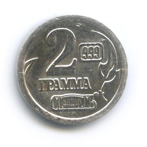 Жетон водочный «Храм Артемиды» (серебро 999 пробы) (Россия)