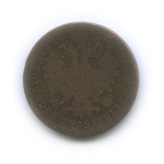 1 крейцер 1859 года А (Австрия)