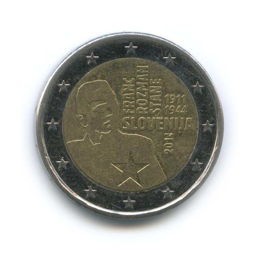 2 евро — 100 лет содня рождения Франца Розмана - Стане 2011 года (Словения)