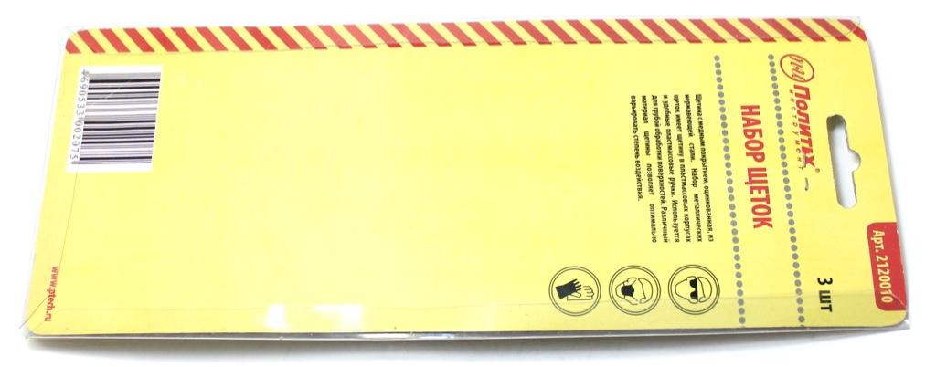 Набор щеток (щетина смедным покрытием, оцинкованная, изнержавеющей стали) (Россия)