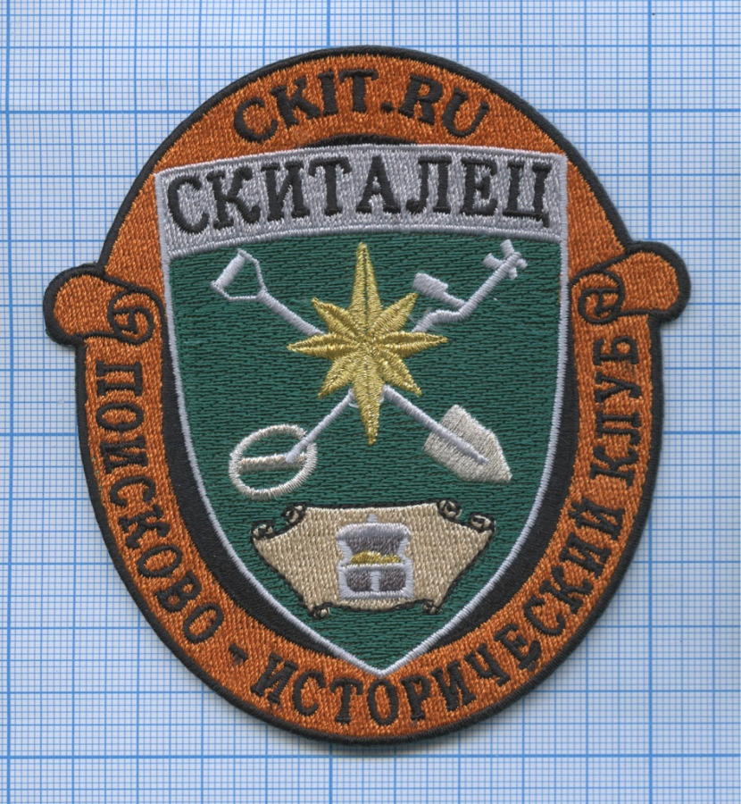 Шеврон «Поисково-исторический клуб «Скиталец» (Россия)