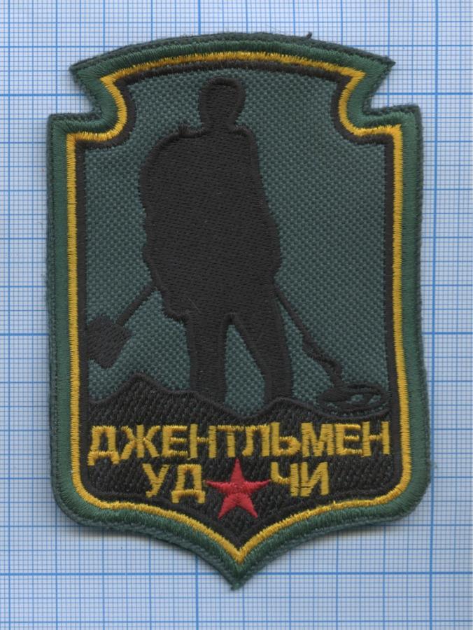 Шеврон «Джентльмен удачи» (Россия)