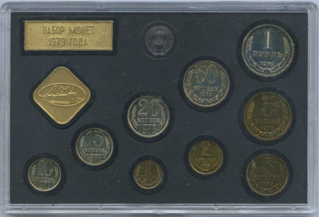 Набор монет СССР сжетонами (вфутляре), годовой 1979 года ЛМД (СССР)