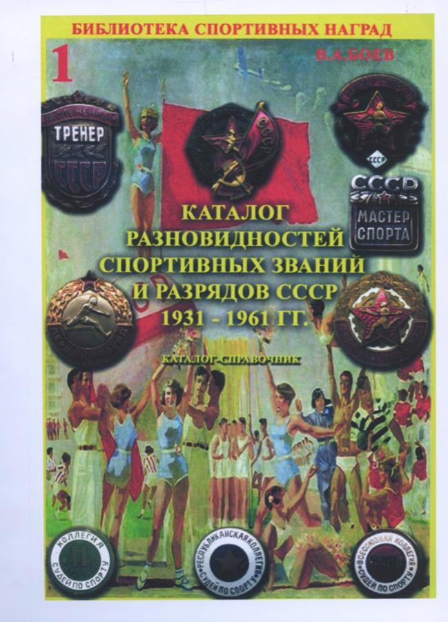 Каталог разновидностей спортивных званий иразрядов СССР 1931-1961 гг. (153 стр.) 2014 года (Россия)