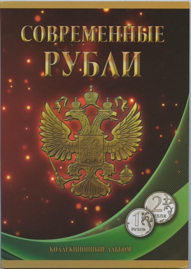 Альбом для монет «Современные рубли» (Россия)