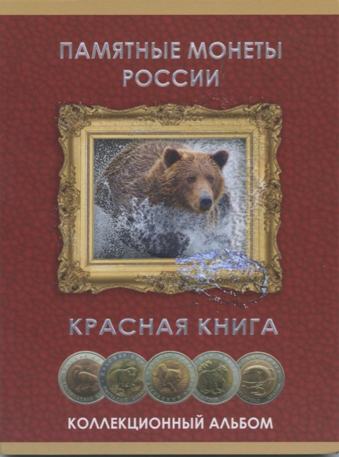 Набор жетонов вальбоме «Памятные монеты России - Красная книга» (копии)