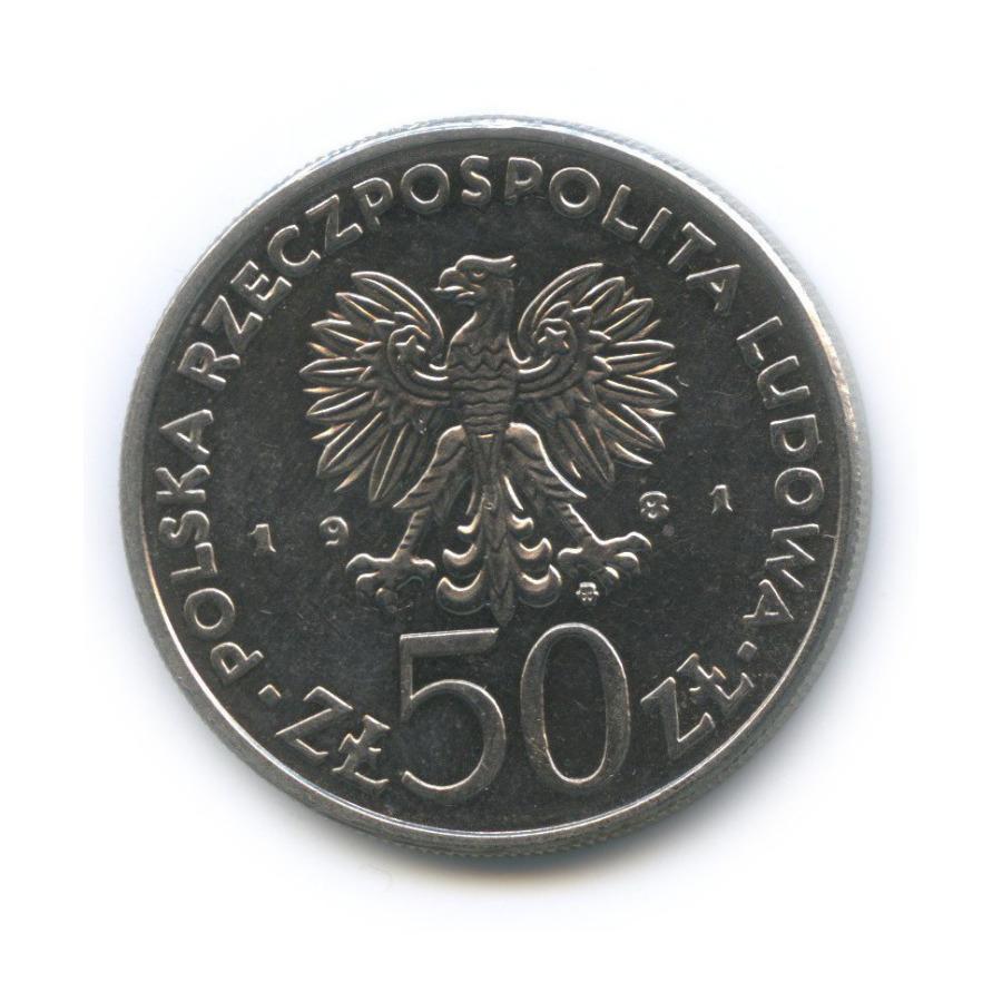 50 злотых — Продовольственная программа - ФАО 1981 года (Польша)