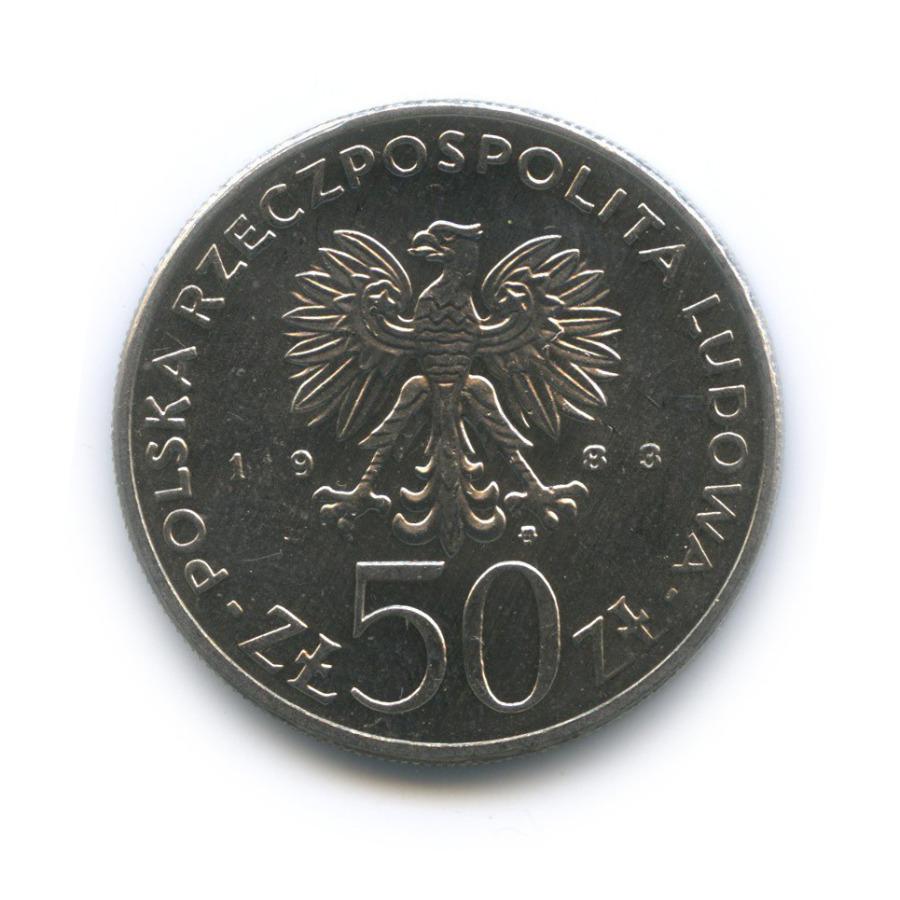50 злотых — 150 лет Народному театру 1983 года (Польша)
