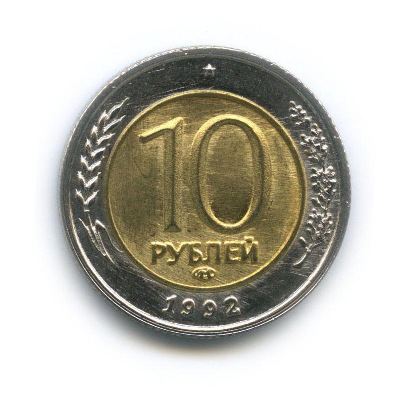 Жетон «10 рублей - 1992, СССР» (копия)