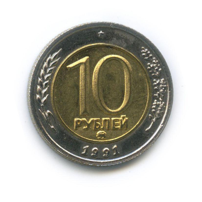 Жетон «10 рублей - 1991, СССР» (копия)