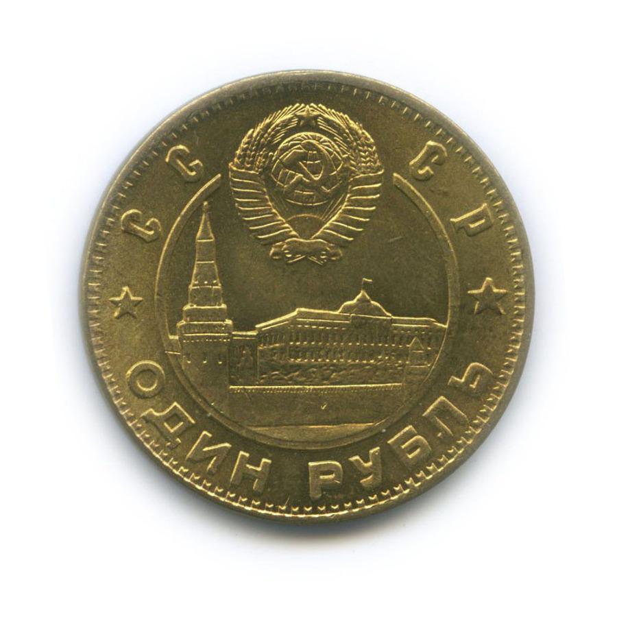 Жетон «1 рубль - И. В. Сталин»