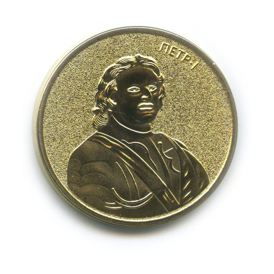 Жетон «1червонец - Петр I»