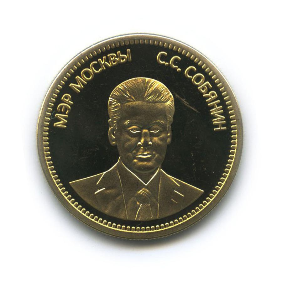 Жетон «1 золотой - Мэр Москвы - С. С. Собянин»