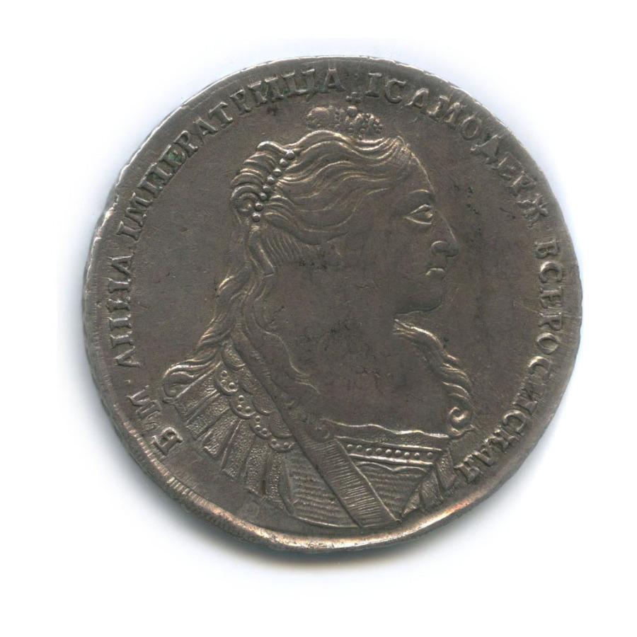 1 рубль, Анна Иоанновна 1734 года (Российская Империя)