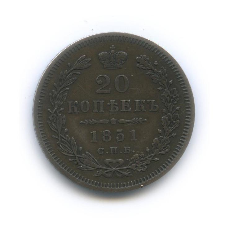 20 копеек 1851 года СПБ ПА (Российская Империя)