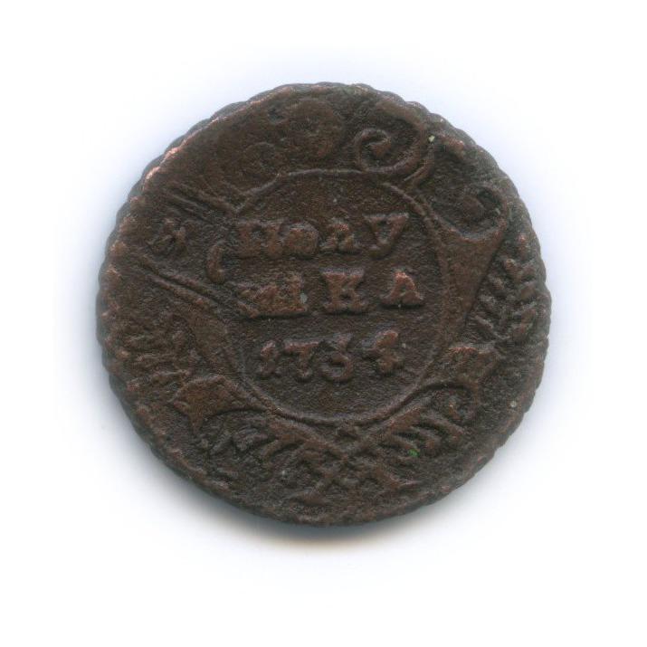 Полушка (1/4 копейки), перечекан измосковской копейки 1734 года (Российская Империя)