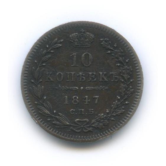 10 копеек 1847 года СПБ ПА (Российская Империя)