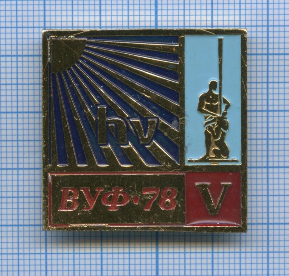 Знак «ВУФ-78» 1978 года (СССР)