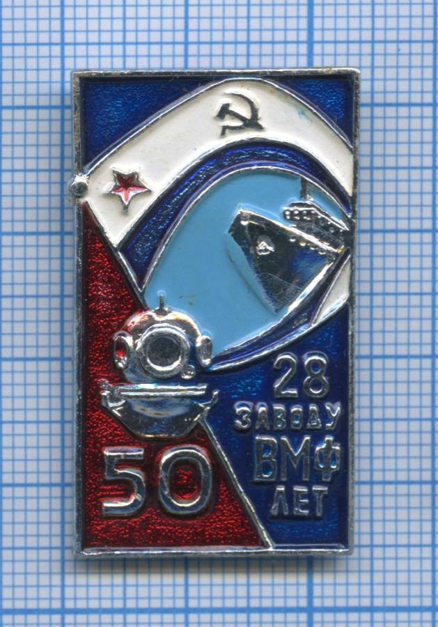 Знак «50 лет 28 заводу ВМФ» 1980 года (СССР)