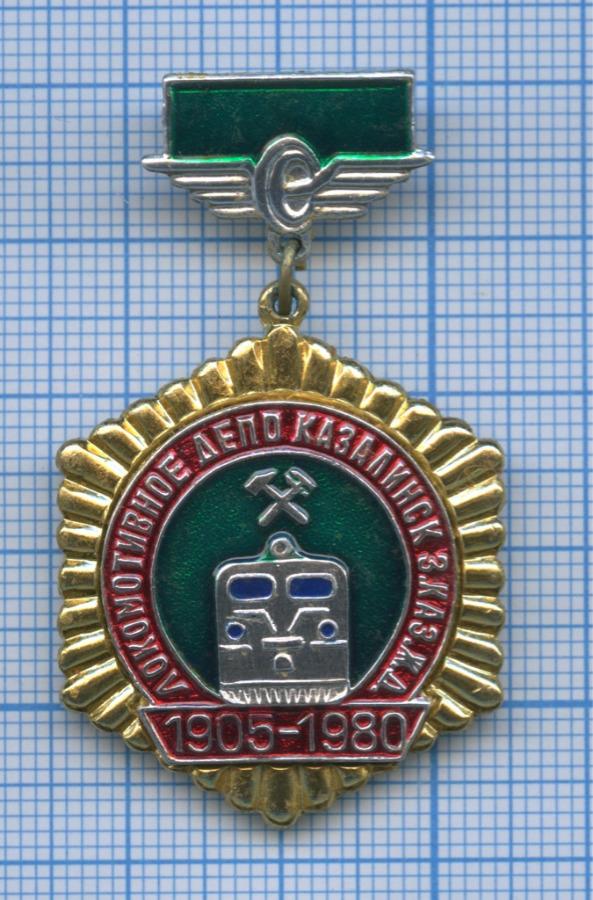 Знак «75 лет Локомотивному депо Казалинск З. КАЗ.Ж.Д.» 1980 года (СССР)