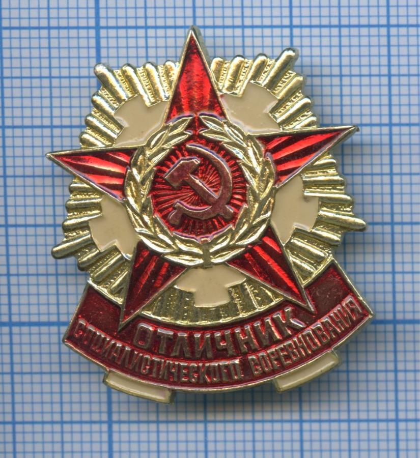 Знак «Отличник социалистического соревнования» (СССР)