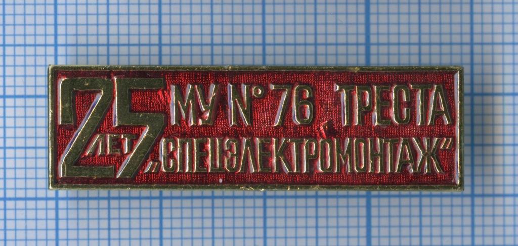 Знак «25 лет МУ №76 Треста «СПЕЦЭЛЕКТРОМОНТАЖ» (СССР)