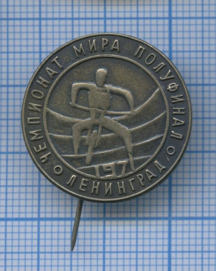 Знак «Чемпионат мира - полуфинал, Ленинград» (СССР)