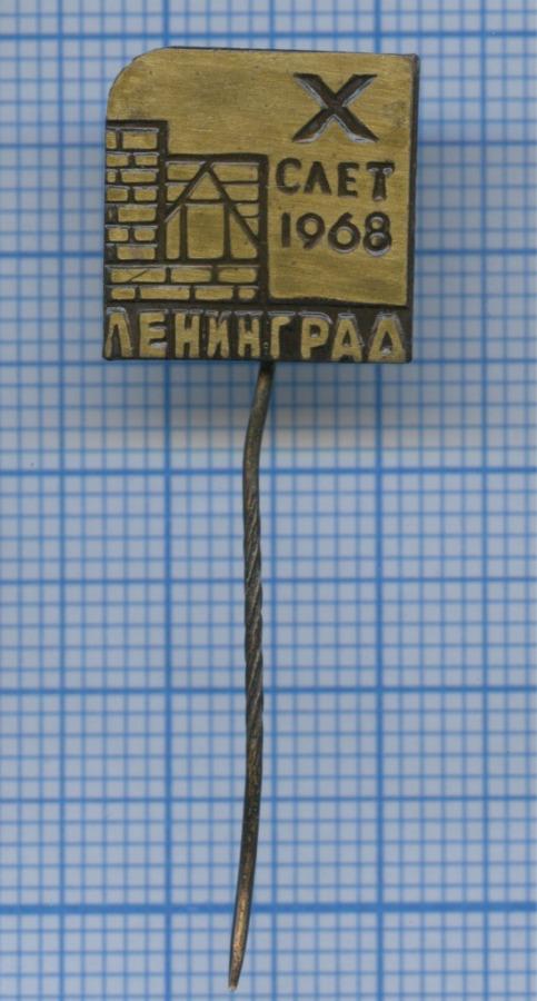 Значок «Xслет 1968 года, Ленинград» (СССР)