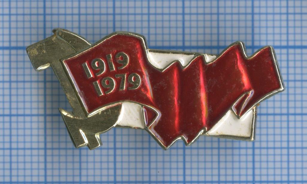 Знак «1919-1979» 1979 года (СССР)