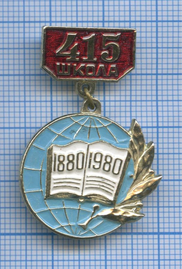 Знак «415 школа, Петродворец» 1980 года (СССР)