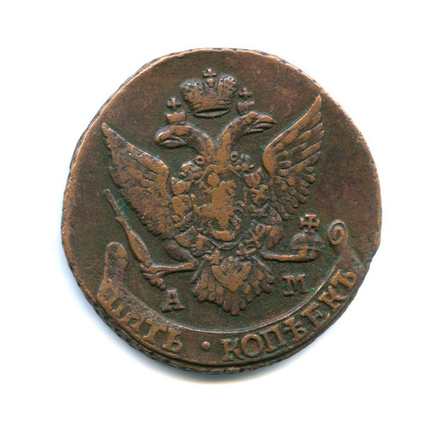 5 копеек 1792 года АМ (Российская Империя)