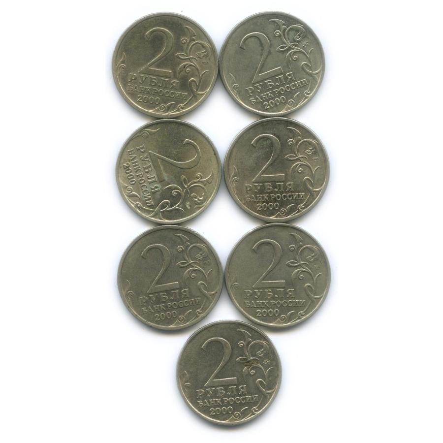 Набор монет 2 рубля — 55 лет Победы 2000 года (Россия)