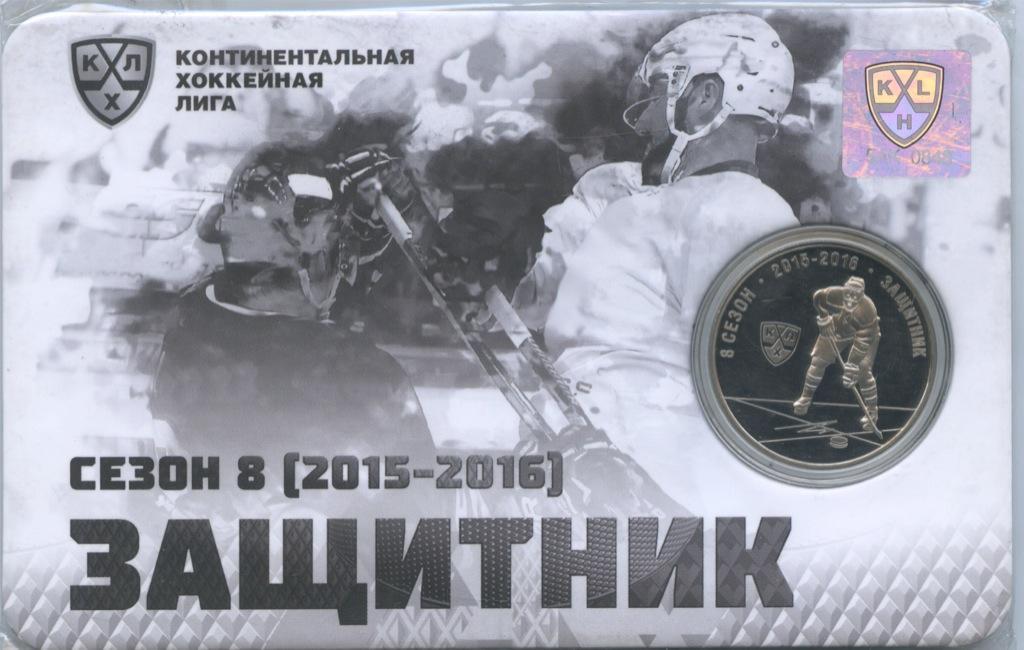 Жетон «100 хоккейных рублей - Континентальная хоккейная лига - Защитник» (воткрытке) 2016 года ММД (Россия)