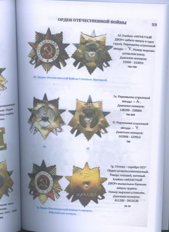 Каталог-определитель «Награды СССР» (161 стр.) 2016 года (Россия)