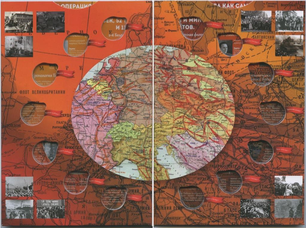 Альбом для монет «День Победы вВеликой Отечественной войне 1941-1945 гг.» (Россия)