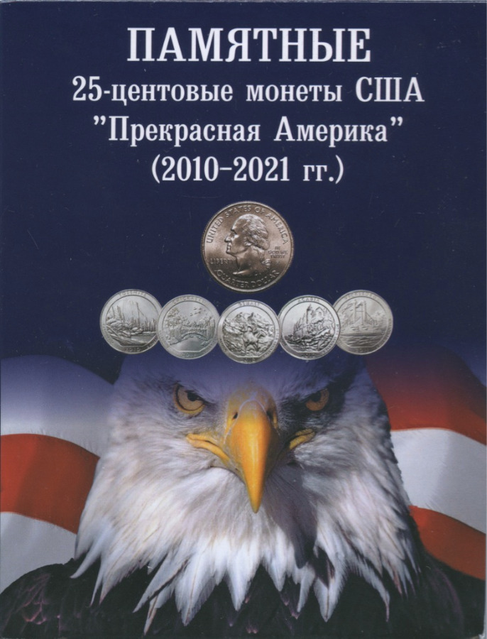 Набор монет 25 центов вальбоме «Прекрасная Америка» 2010-2016 (США)