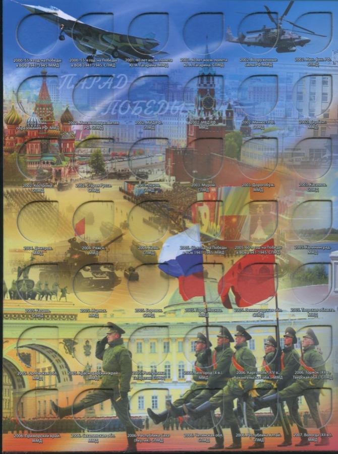 Альбом для монет «Памятные десятирублевые монеты России» (189 ячеек) (Россия)