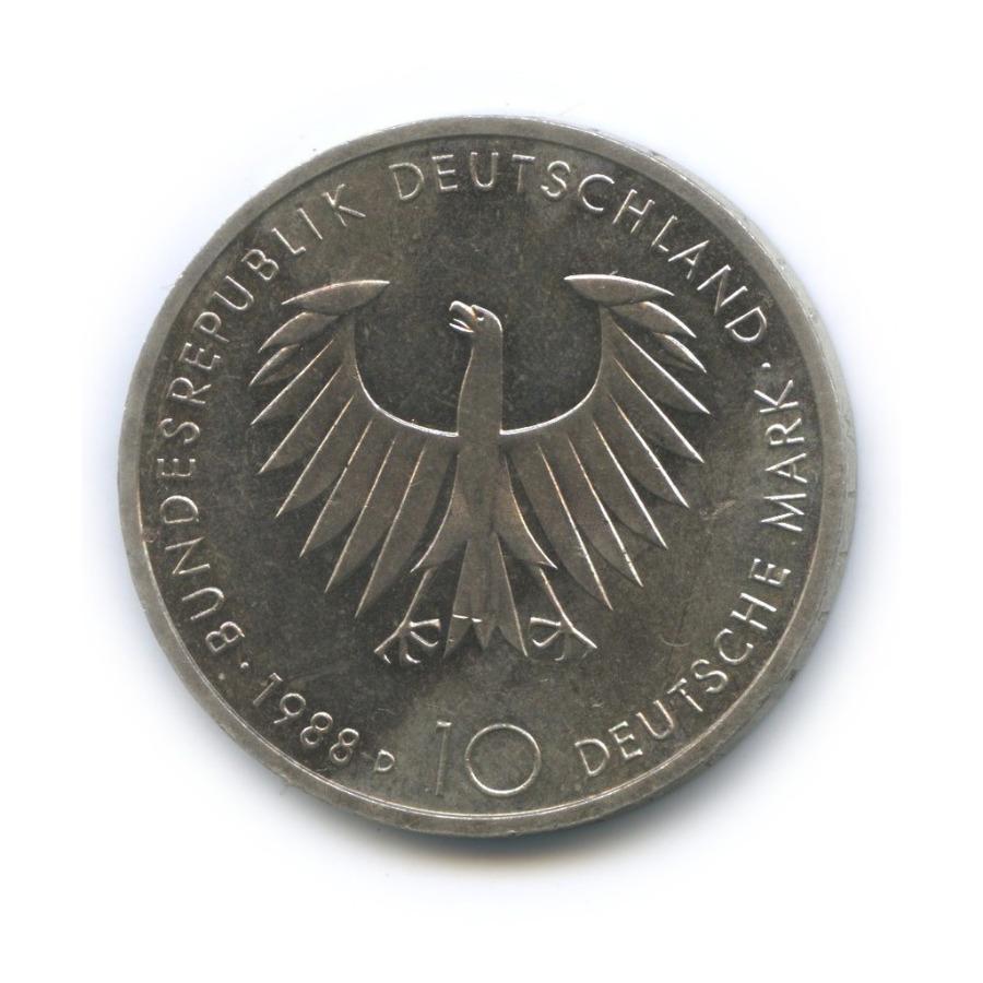 10 марок — 200 лет содня рождения Артура Шопенгауэра 1988 года D (Германия)