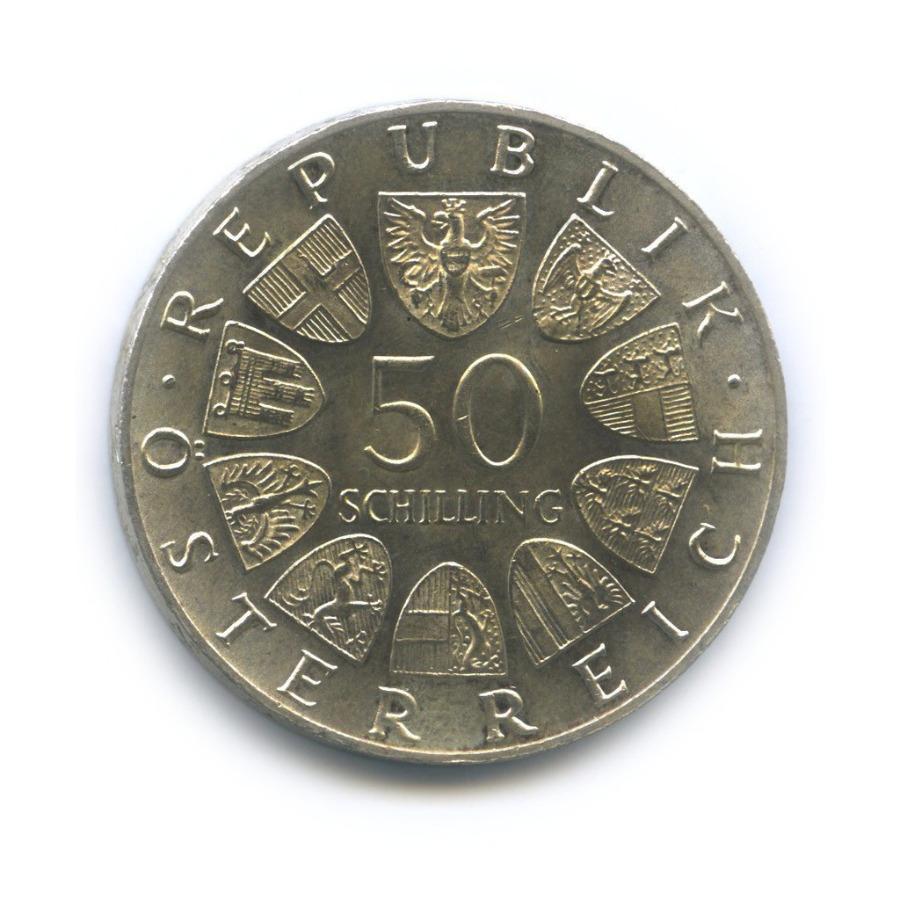 50 шиллингов - 100-летие вальса «Голубой Дунай» 1967 года (Австрия)