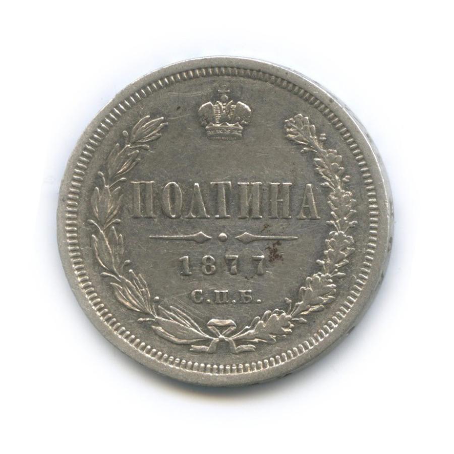 Полтина (50 копеек) 1877 года СПБ HI (Российская Империя)